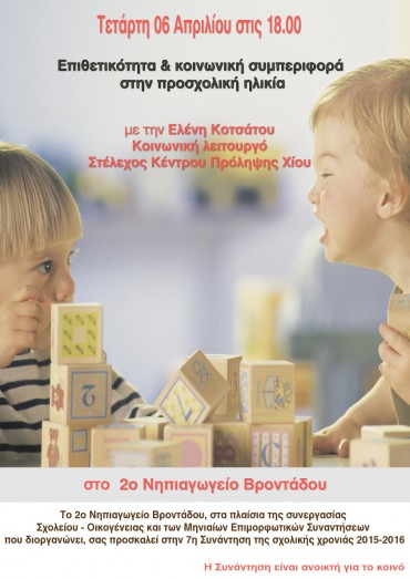 Επιθετικότητα και κοινωνική συμπεριφορά στην προσχολική ηλικία