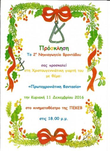 Πρόσκληση στην Χριστουγεννιάτικη Γιορτή μας